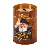 Box Tzedakah Metal Lubavitch
