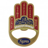 Magnet Metal Hamsa Bottle Opener Russian