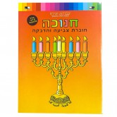 Chanukah Sticker and Paint Book