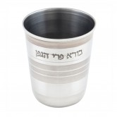 Cup Kiddush Stainless Steel Stripes