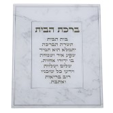 Wall Art Home Blessing Glass Hebrew