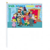 Flag Toy Simchat Torah