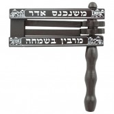 Grogger (Purim Noisemaker) Wood Text 15cm