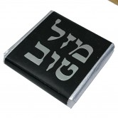 "Chocolate Mint Square ""מזל טוב"""