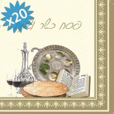 Pesach Napkins Design Gold
