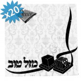Napkins Design Bar Mitzvah Black