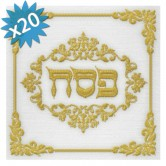 Napkins Pesach Embroidery Design Gold