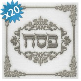 Napkins Pesach Embroidery Design Silver