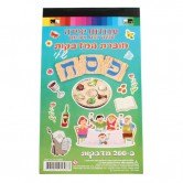 Pesach Stickers